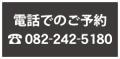 コールドプレスジュースのベリテ広島本通店電話予約