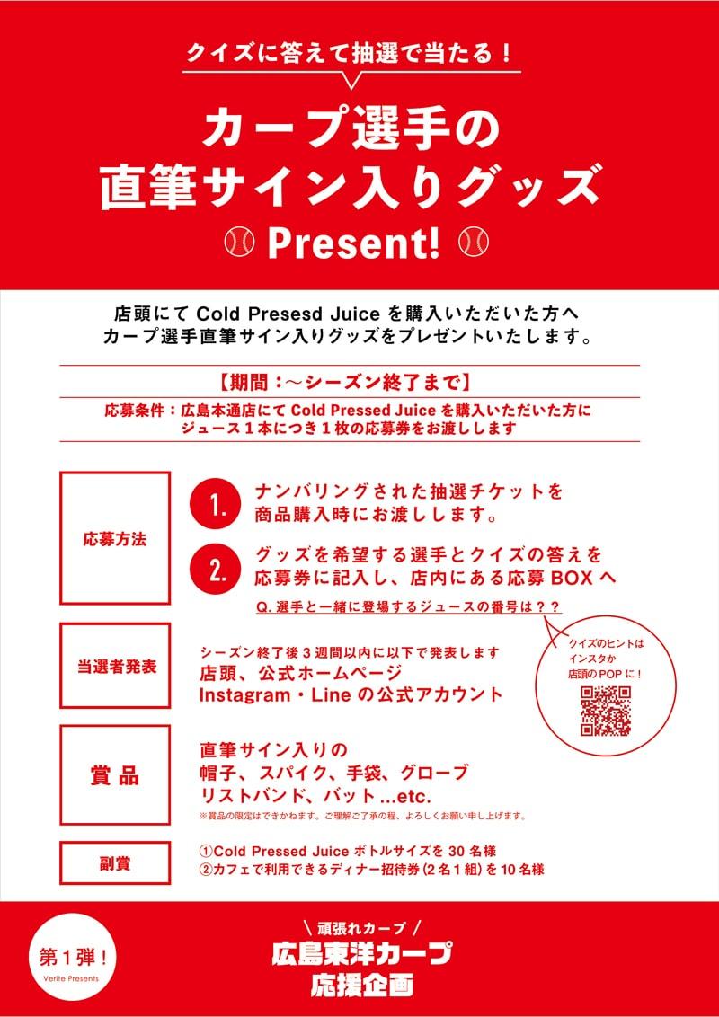 広島東洋カープ応援コラボ企画「カープ選手直筆サイン入りグッズプレゼント」