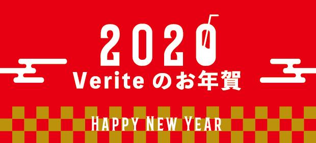 verite_2020